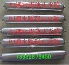 供应从化市双组份防水聚硫密封膏的生产厂家