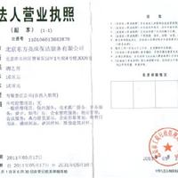 北京东方亮珠保洁服务公司