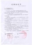 河南双瑞代理协议证