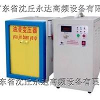 高频加热机、热处理机、高频退火机