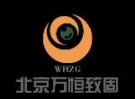 北京万恒致固工程技术研究有限公司