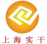 上海实干电子磅秤有限公司