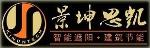 武汉景坤思凯节能工程有限公司