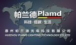 惠州帕兰德光电科技有限公司