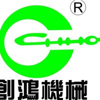 深圳创佳鸿油气压机械设备有限公司