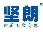 广东坚朗五金制品股份有限公司南京办事处