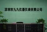 深圳市九九仪器仪表有限公司