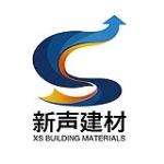 广州新声建筑材料有限公司