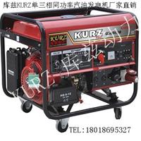 供应电启动6KW三相汽油发电机