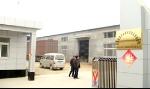 河北省广润金属丝网制品有限公司