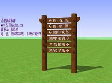 供应重庆实木标牌防腐木标识