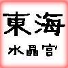 东海水晶宫水族工艺品研发中心