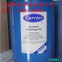 开利冷冻油PP23BZ103005开利冷冻油