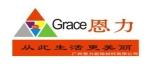 广州恩力装饰材料有限公司