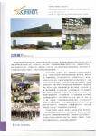 江苏翔航塑业发展有限公司