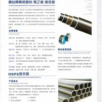 供应PE钢丝网骨架复合管波纹管钢带管