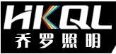 香港乔罗照明科技有限公司
