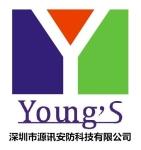 深圳市源讯安防科技有限公司