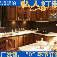 北京橱柜厂家直销,实木整体橱柜