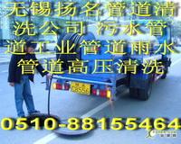 无锡滨湖区污水管道疏通