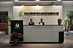 苏州灵秀净化科技有限公司