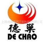 上海德巢建筑材料有限公司