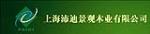 上海沛迪景观木业公司