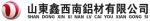 山东鑫西南铝材有限公司