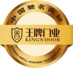 浙江王牌门业有限公司