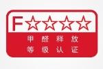 日本甲醛释放等级认证