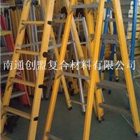 供应南通创盟玻璃钢人字梯