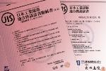 日本工业规格认证