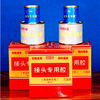 供应输送带常温硫化型接头胶