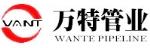 沧州万特管业制造有限公司