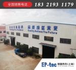 上海易普泰克矿山机械厂