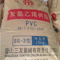 供应零售批发pvc(可承兑)