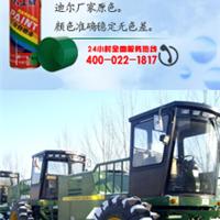 供应迪尔绿农机修补自喷漆  联合收割机修补漆