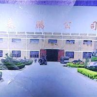 天津春鹏预应力钢绞线有限公司