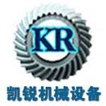 济南凯锐机械设备有限公司