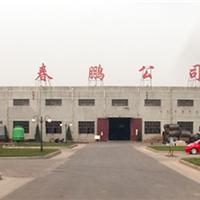 天津春鹏钢绞线有限公司