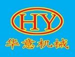 沧州市华意机械铸造有限公司
