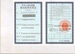 中华人民共和中国组织机构代码证