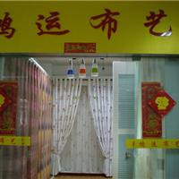 北京鸿运窗帘布艺有限公司