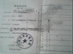 国家税务登记证