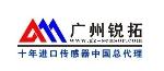 广州市锐拓仪器科技有限公司
