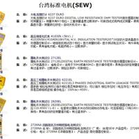 供应台湾SEW测试仪、微欧计等产品