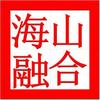 上海山合海融商贸有限公司