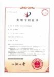 反射保温涂料专利证书