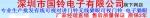 江西省国铃电子有限公司