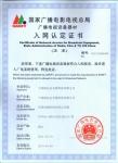 广电入网证